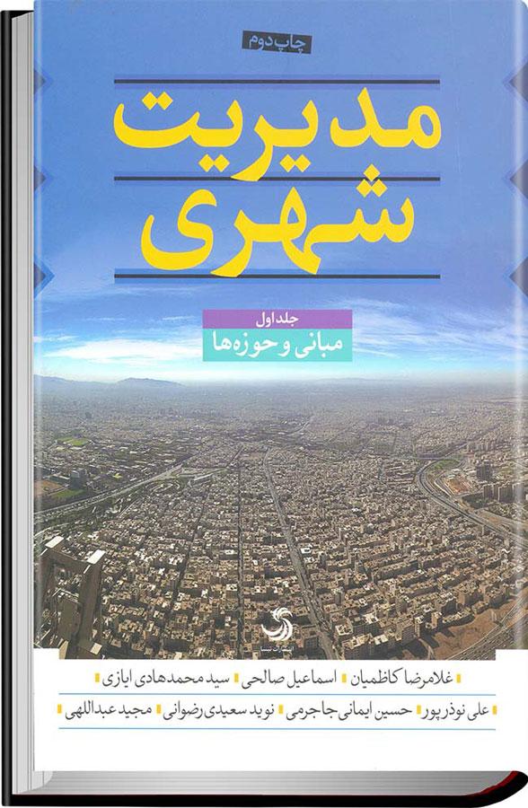 کتاب مدیریت شهری