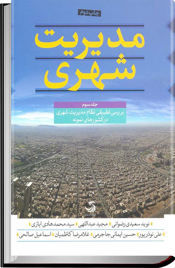 کتاب مدیریت شهری - بررسی تطبیقی نظام مدیریت شهری در کشور های نمونه