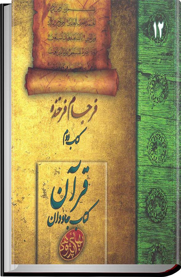 کتاب قرآن ، کتاب جاویدان