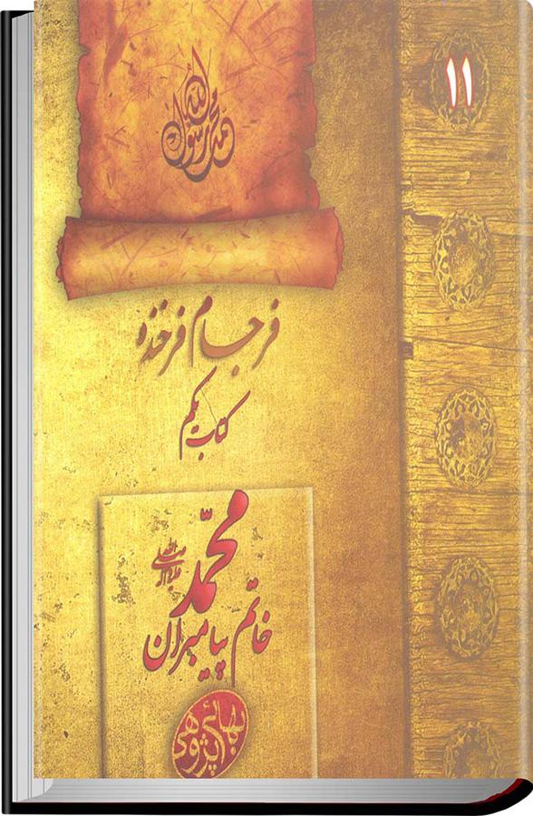 کتاب محمد  خاتم پیامبران