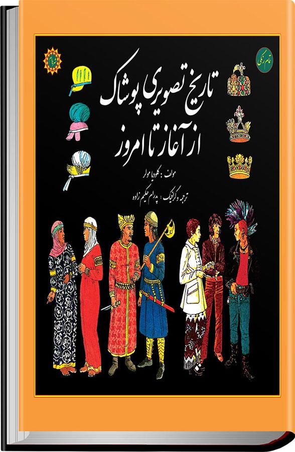 کتاب تاریخ تصویری پوشاک از آغاز تا امروز