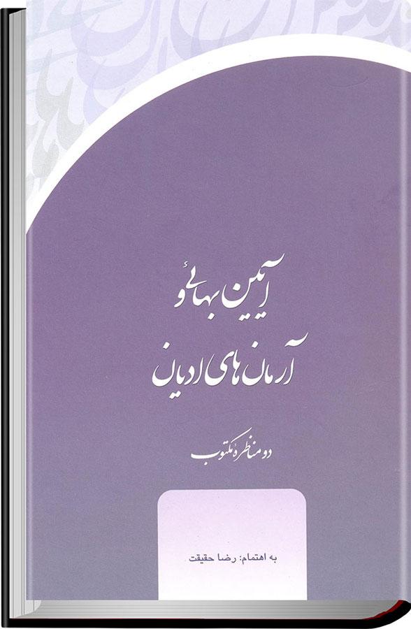 کتاب آیین بهائی و آرمانهای ادیان