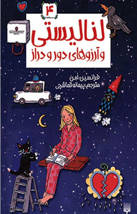 کتاب لنا لیستی و آرزوهای دور و دراز