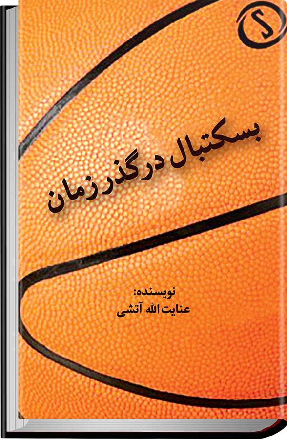 کتاب بسکتبال در گذر زمان