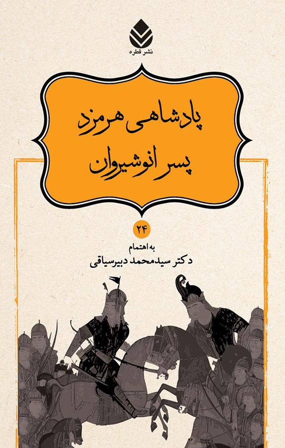 کتاب داستانهای نامورنامه باستان، شاهنامه فردوسی