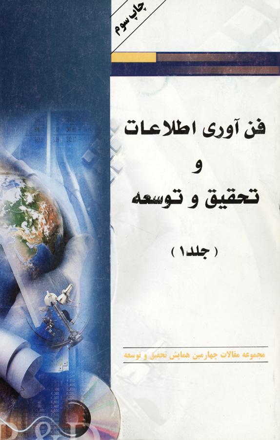 کتاب فنآوری اطلاعات و تحقیق و توسعه