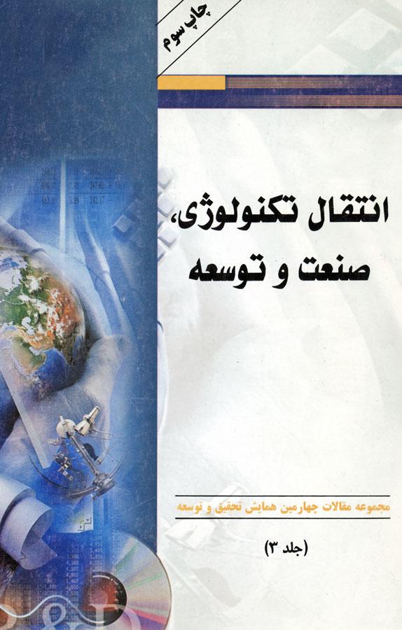 کتاب انتقال تکنولوژی، صنعت و توسعه