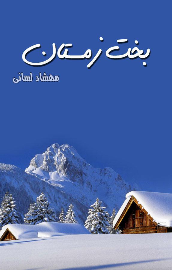کتاب بخت زمستان