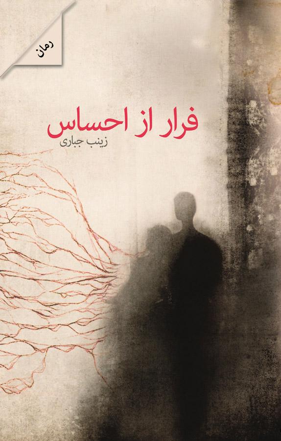 کتاب فرار از احساس