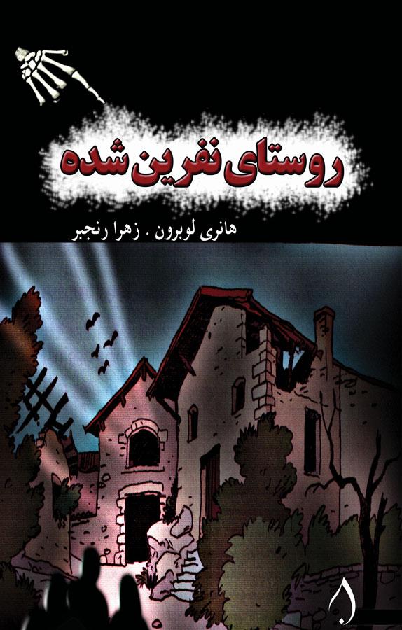 کتاب روستای نفرین شده