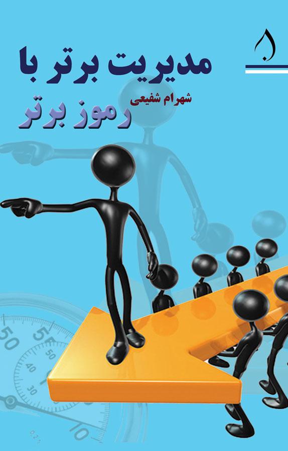 کتاب مدیریت برتر با رموز برتر