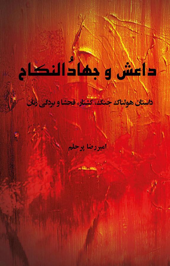کتاب داعش و جهادُالنکاح