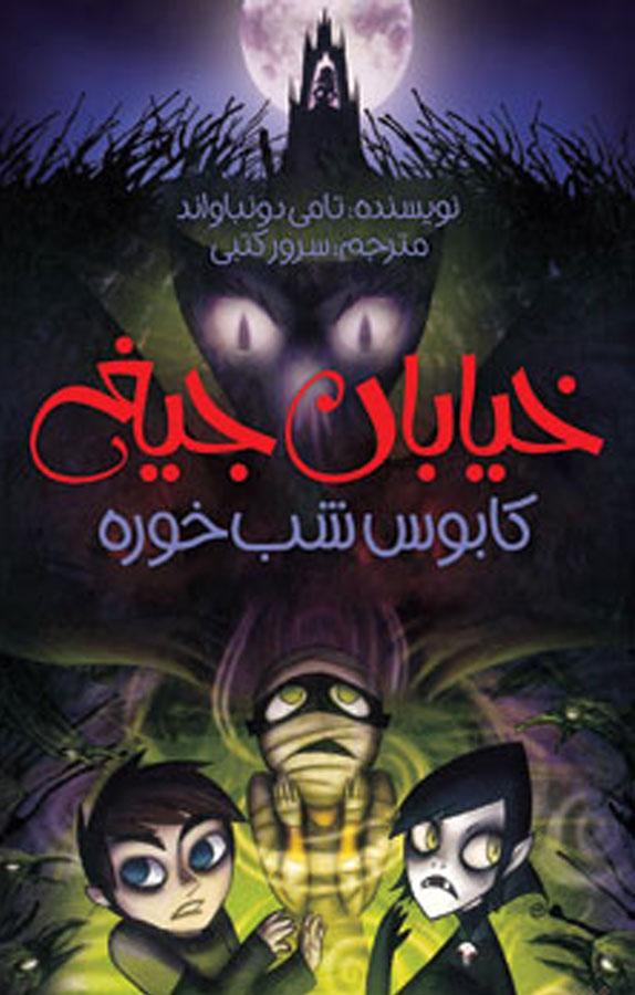 کتاب خیابان جیغ ۹