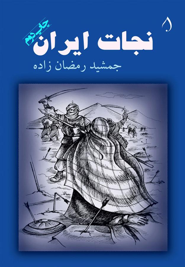 کتاب نجات ایران