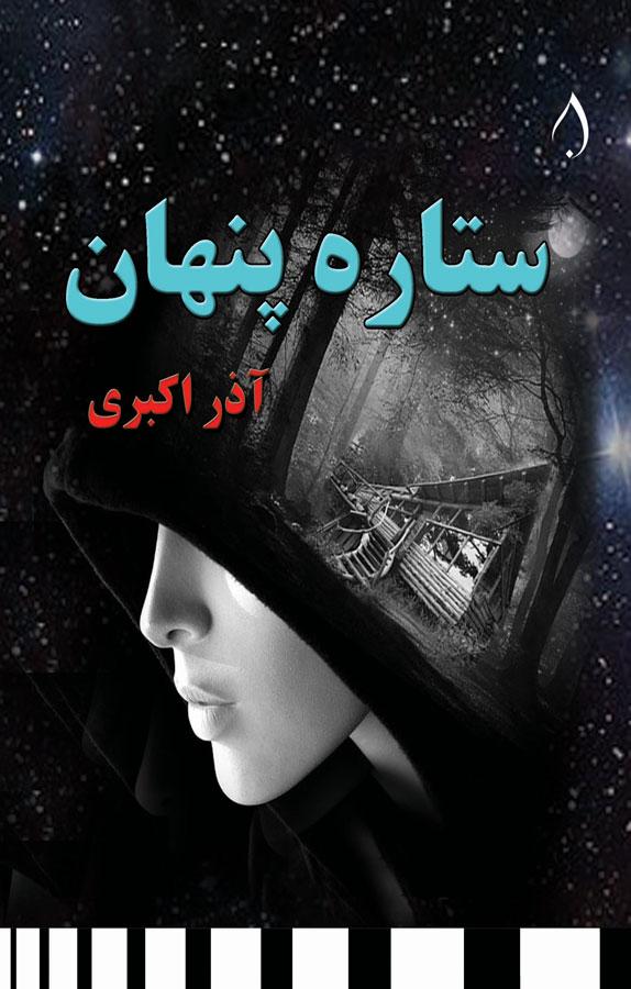 کتاب ستاره پنهان