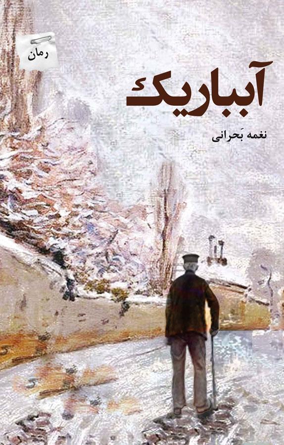 کتاب آبباریک