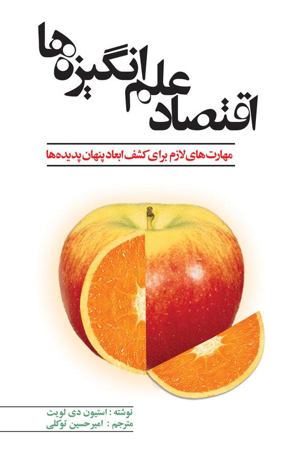 کتاب اقتصاد، علم انگیزهها