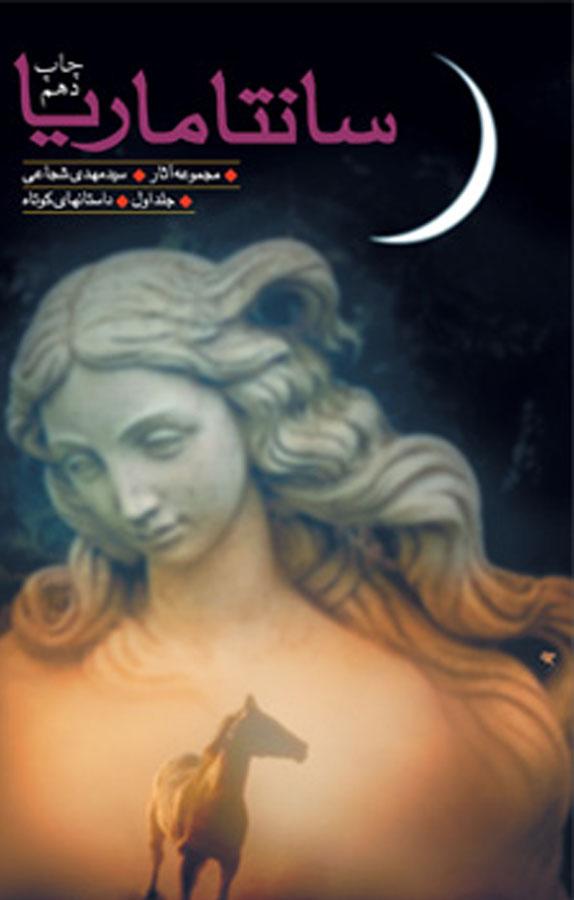 کتاب سانتاماریا