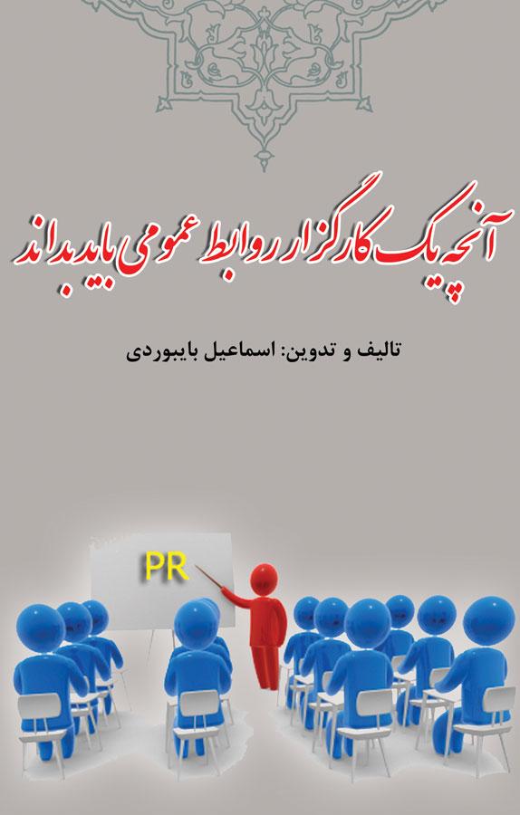 کتاب آنچه یک کارگزار روابط عمومی باید بداند