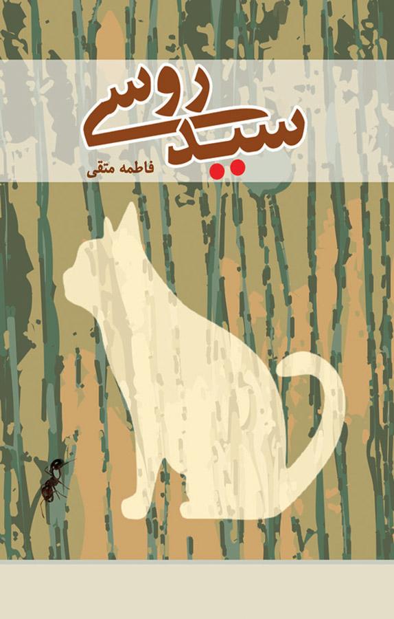کتاب سیّد روسی