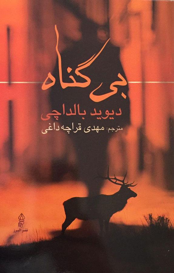 کتاب بیگناه