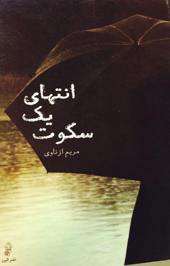 کتاب انتهای يك سكوت