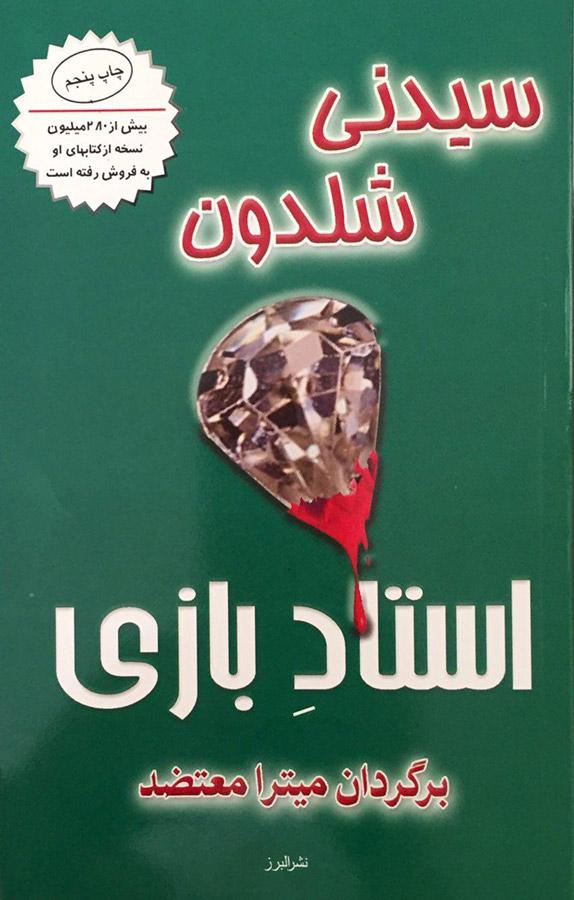 کتاب استاد بازی