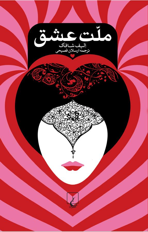 رمان عاشقانه ملت عشق، اثر الیف شافاک