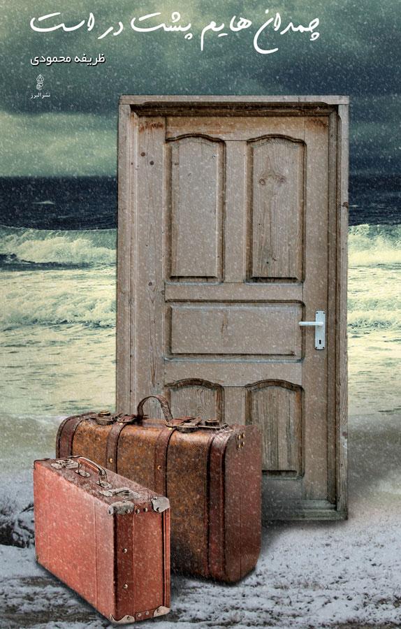 کتاب چمدانهایم پشت در است
