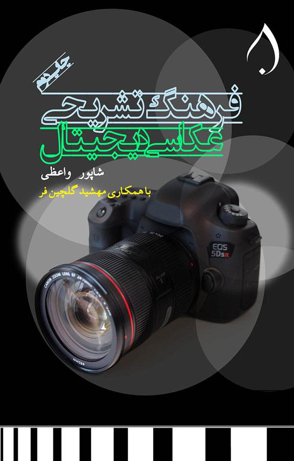 کتاب فرهنگ تشریحی عکاس دیجیتال