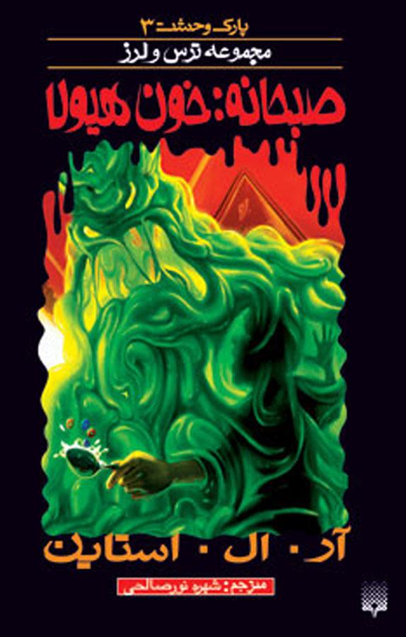 صبحانه؛خون هیولا: پارک وحشت ۳