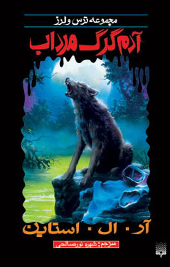 کتاب آدم گرگ مرداب