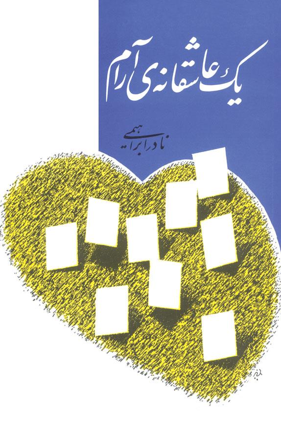 کتاب یک عاشقانهی آرام