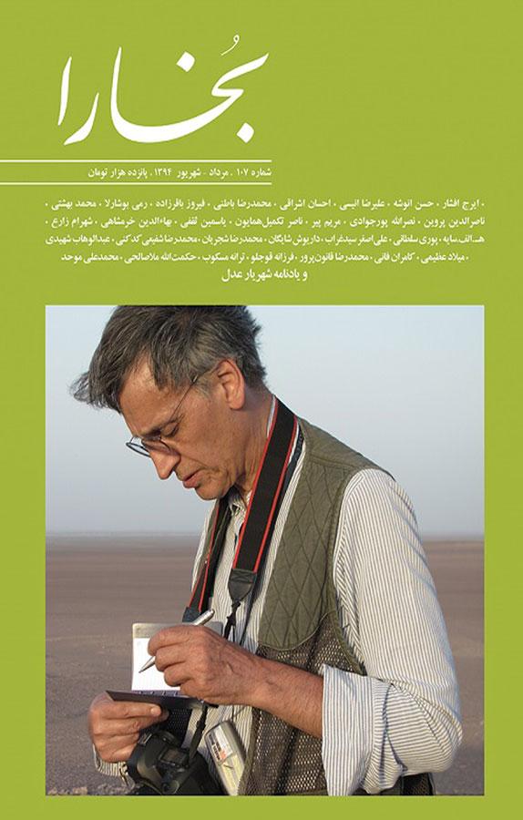 مجله فرهنگی وهنری بخارا