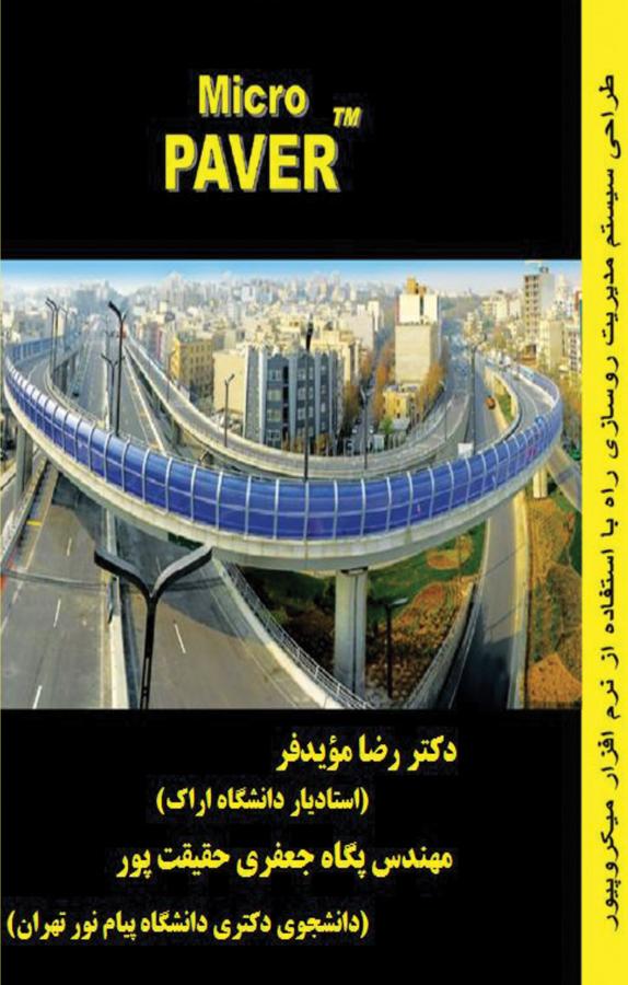کتاب طراحی سیستم مدیریت روسازی راه با استفاده از نرمافزار میکروپیور