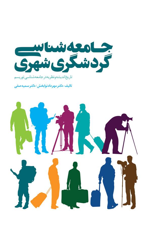 کتاب جامعهشناسی گردشگری شهری