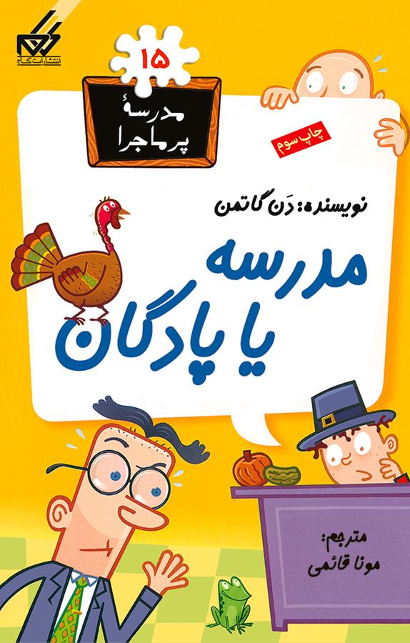 کتاب مدرسه یا پادگان