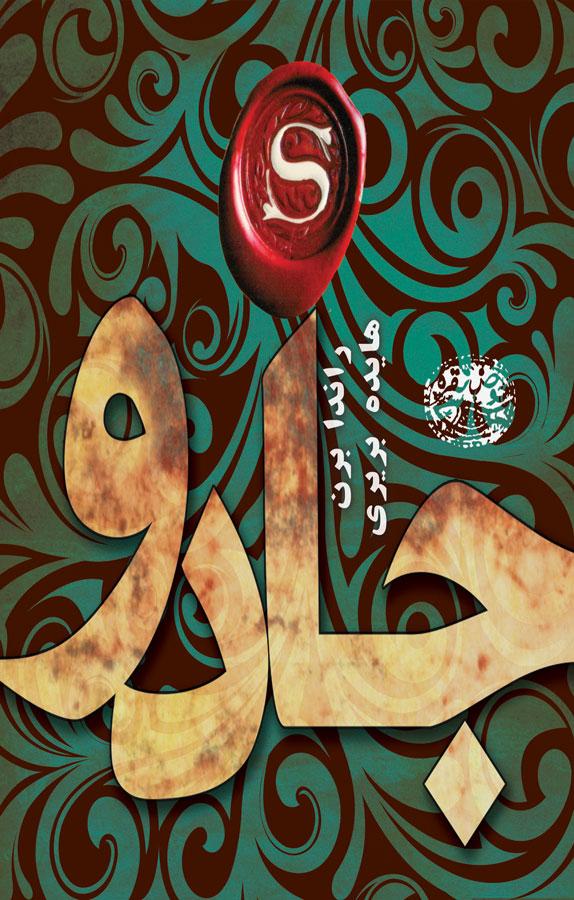 کتاب جادو درباره سپاسگزاری، اثر راندا برن