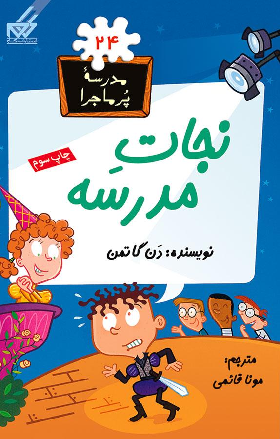 کتاب نجات مدرسه