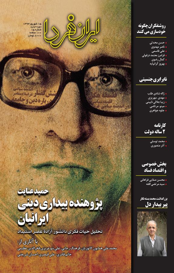 مجله ماهنامه ایران فردا