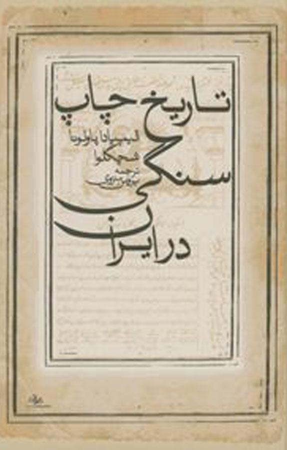 کتاب تاريخ چاپ سنگی در ايران