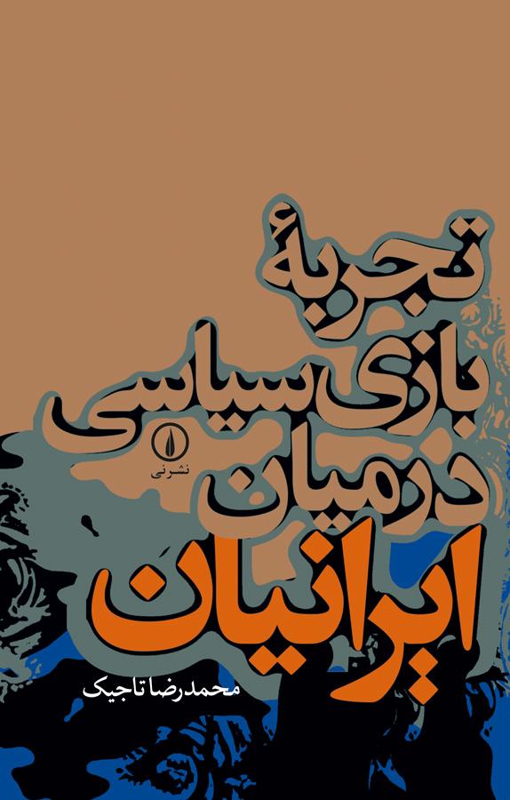 کتاب تجربه بازی سياسی در ميان ايرانيان