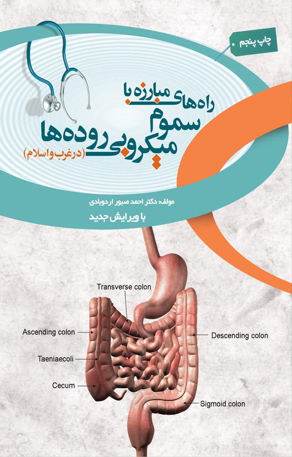 کتاب راههای مبارزه با سموم میکروبی رودهها