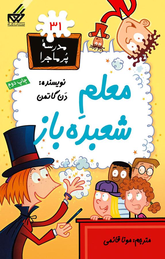 کتاب معلمِ شعبدهباز