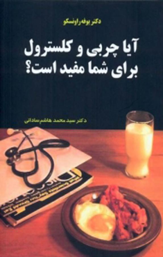 کتاب آیا چربی و کلسترول برای شما مفید است؟