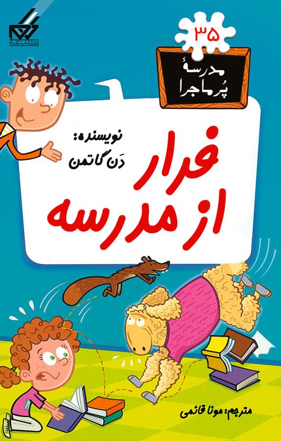 کتاب فرار از مدرسه