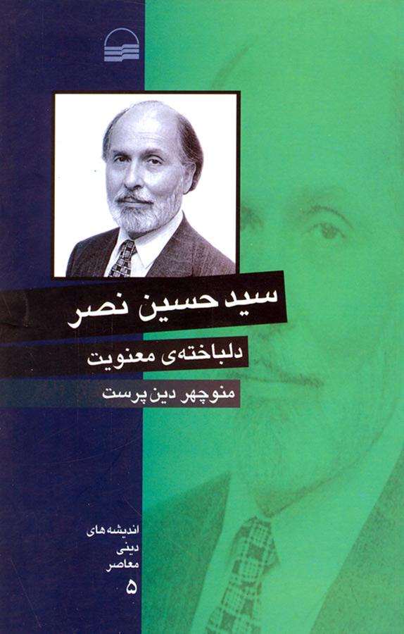 کتاب سيد حسين نصر، دلباختهی معنويت
