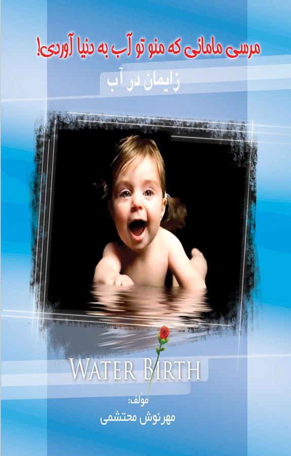 کتاب مرسی مامانی که منو تو آب بدنیا آوردی!