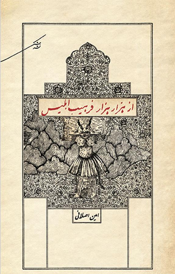 کتاب از هزار هزار فرهیب ابلیس