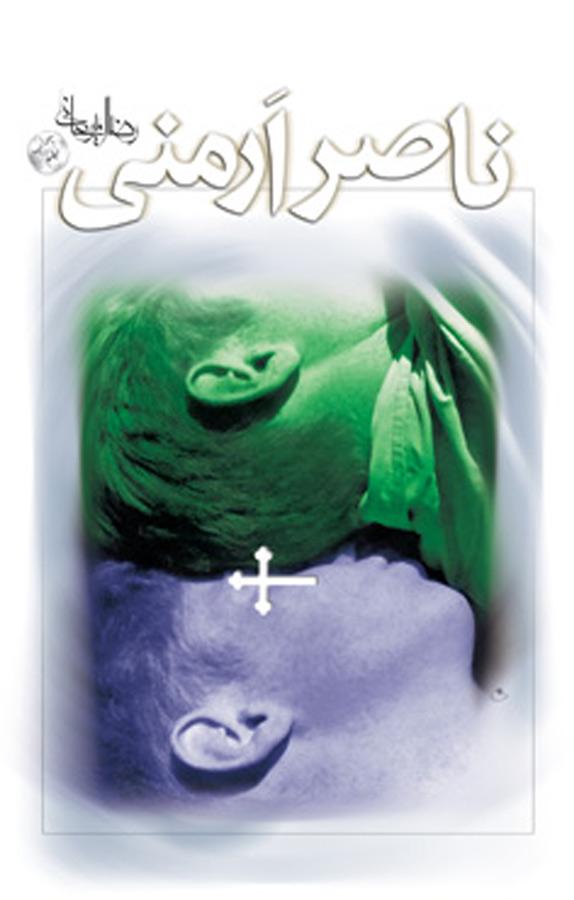 کتاب ناصر ارمنی